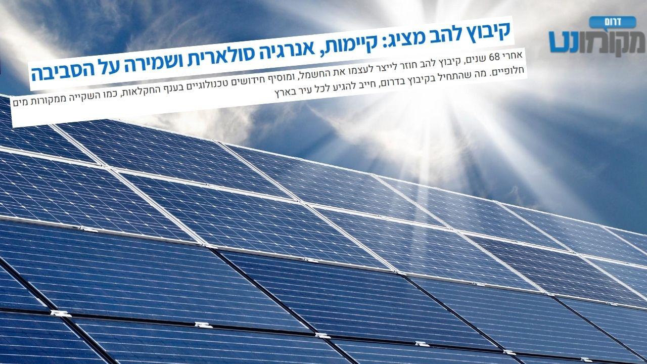 אנרגייה סולארית