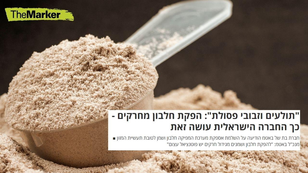 פיתוח ישראלי חדשני: הפקת חלבון מחרקים | דה מרקר