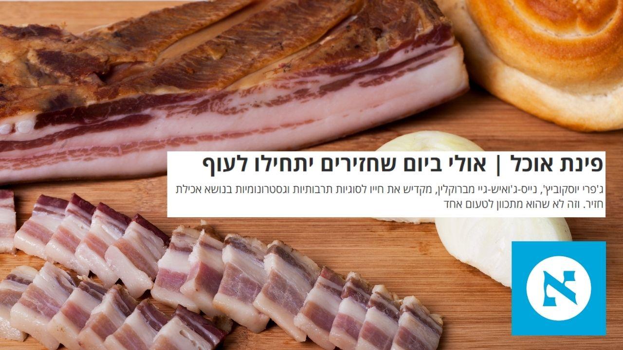 הארץ: היהודי שחוקר תרבות חזירים | קיבוץ להב