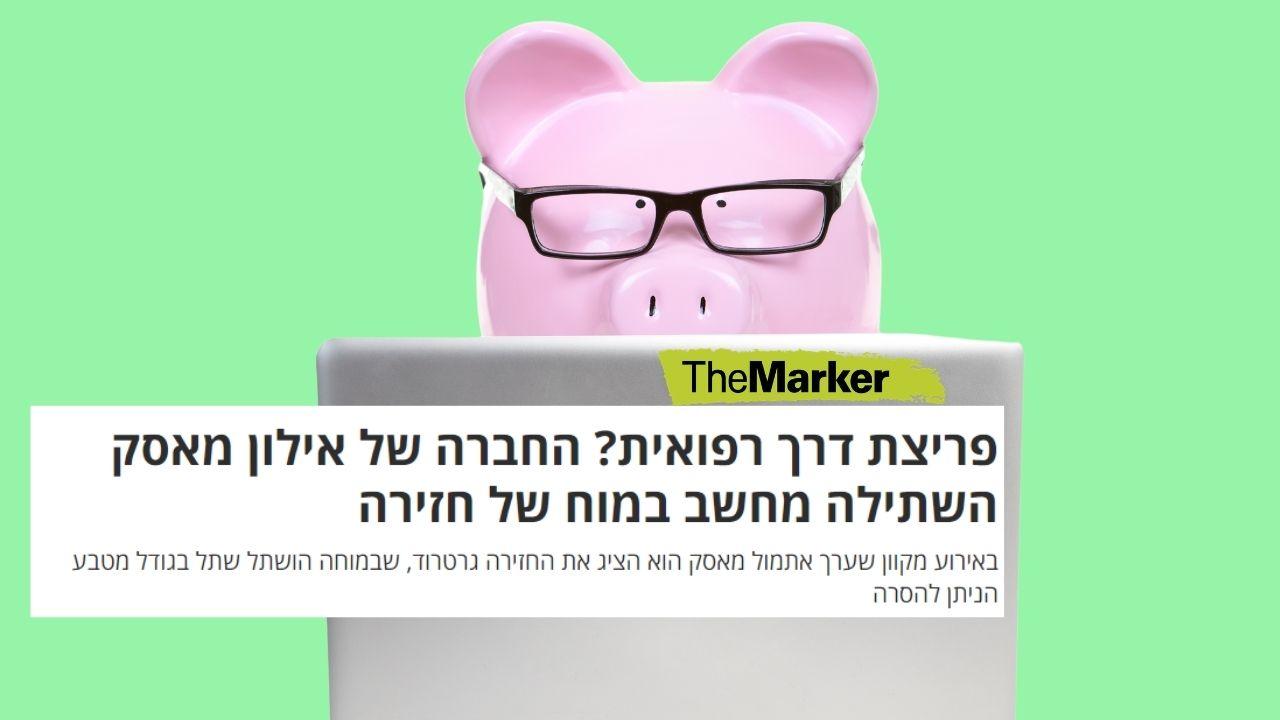 דה מרקר: עוד תרומה למדע - מחשב הושתל במוח חזירה | קיבוץ להב חזירים ומחקר
